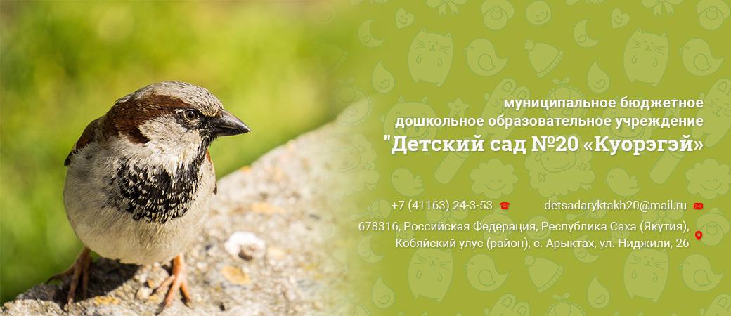 МБДОУ «Д/с №20 «Куорэгэй»